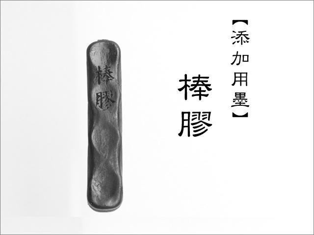 【墨運堂 添加用膠】 棒膠