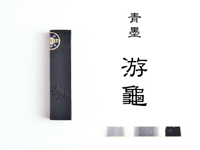 【絵具屋三吉 特製】 游龜