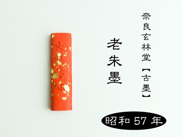 昭和57年製【奈良・玄林堂古墨】 老朱墨 *在庫希少