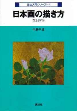技法入門シリーズ4 「日本画の描き方 花と静物」 中島千波