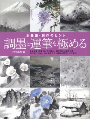 水墨画・創作のヒント『調墨と運筆を極める』 日貿出版社(編)