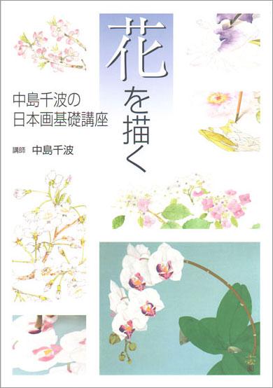 『花を描く 中島千波の日本画基礎講座』
