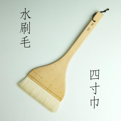 水刷毛 (4寸)