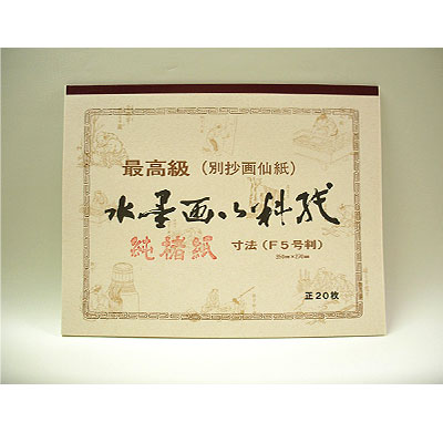 水墨画御料紙 純楮紙 F5(35×27cm) 20枚綴り