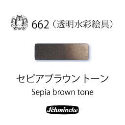 シュミンケ ホラダム透明水彩 セピアブラウントーン(662)  5mlチューブ