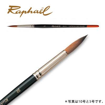 ラファエル水彩筆【8404】 14号(穂巾:8.9mm) *取寄せ品