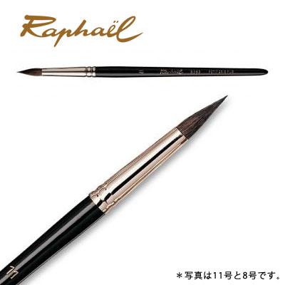 ラファエル水彩筆【8383】 2号(穂巾:2mm)