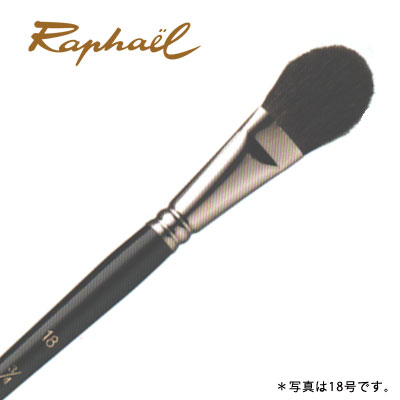 ラファエル水彩筆【903】 6号(穂巾:6mm)
