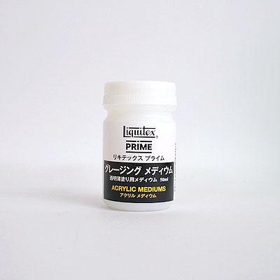 【リキテックス プライム】グレージングメディウム 50ml