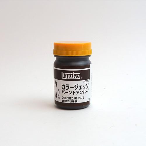 【リキテックス】カラージェッソ<バーントアンバー>50ml