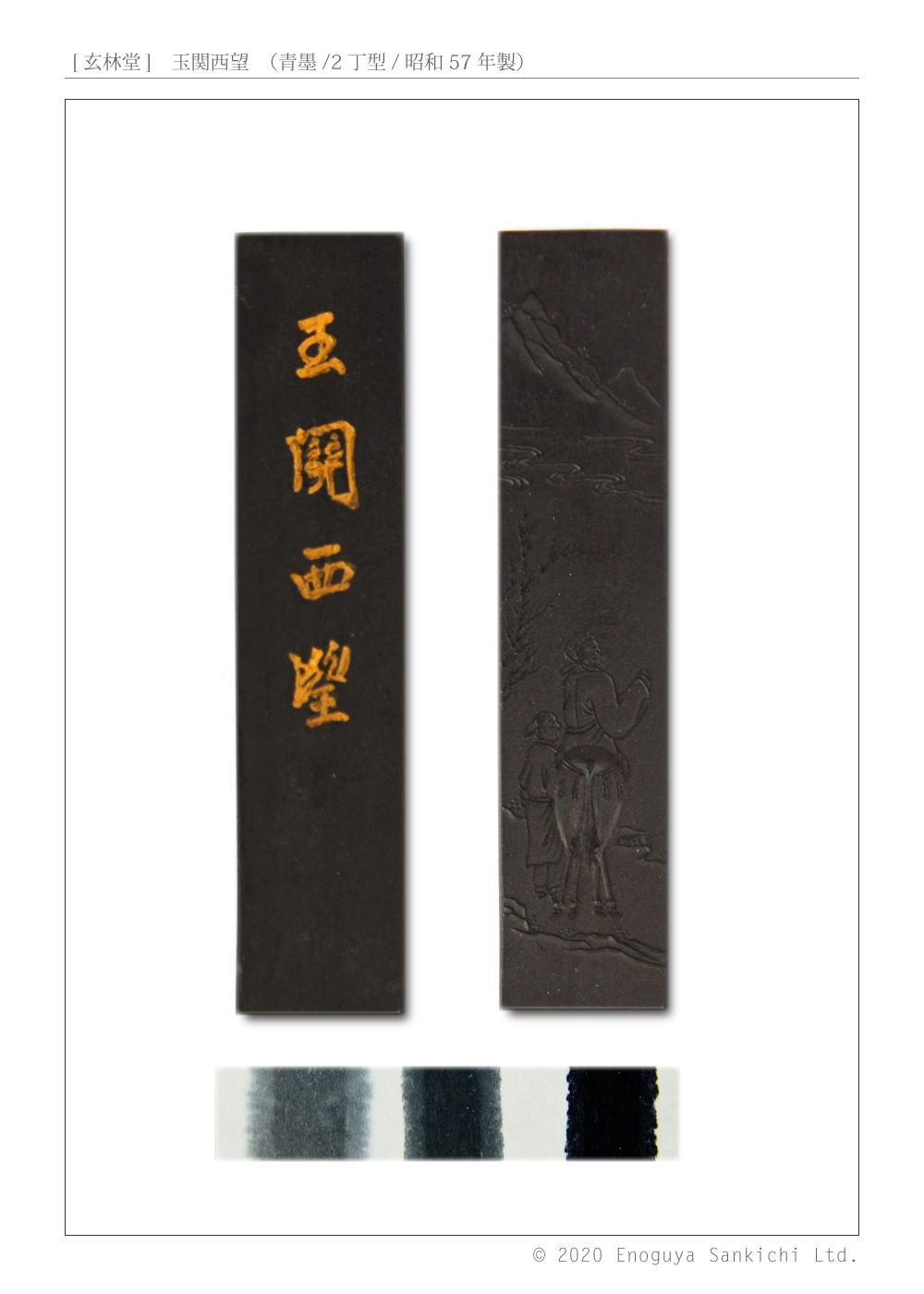 [玄林堂] 玉関西望 (青墨/2丁型/昭和57年製)