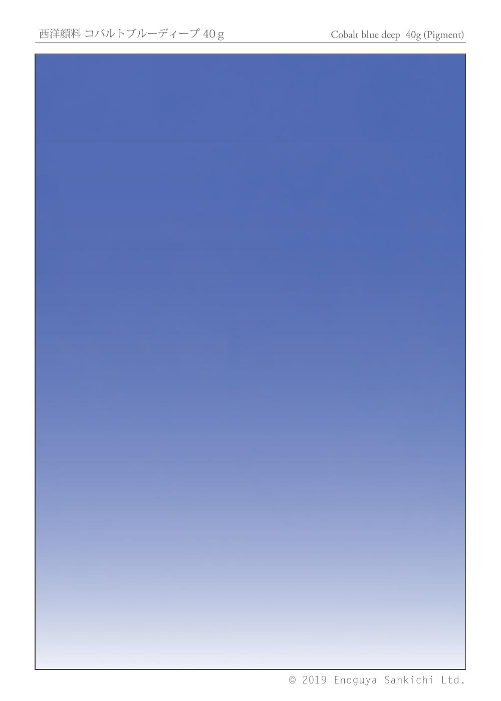 西洋顔料 コバルトブルーディープ 40g