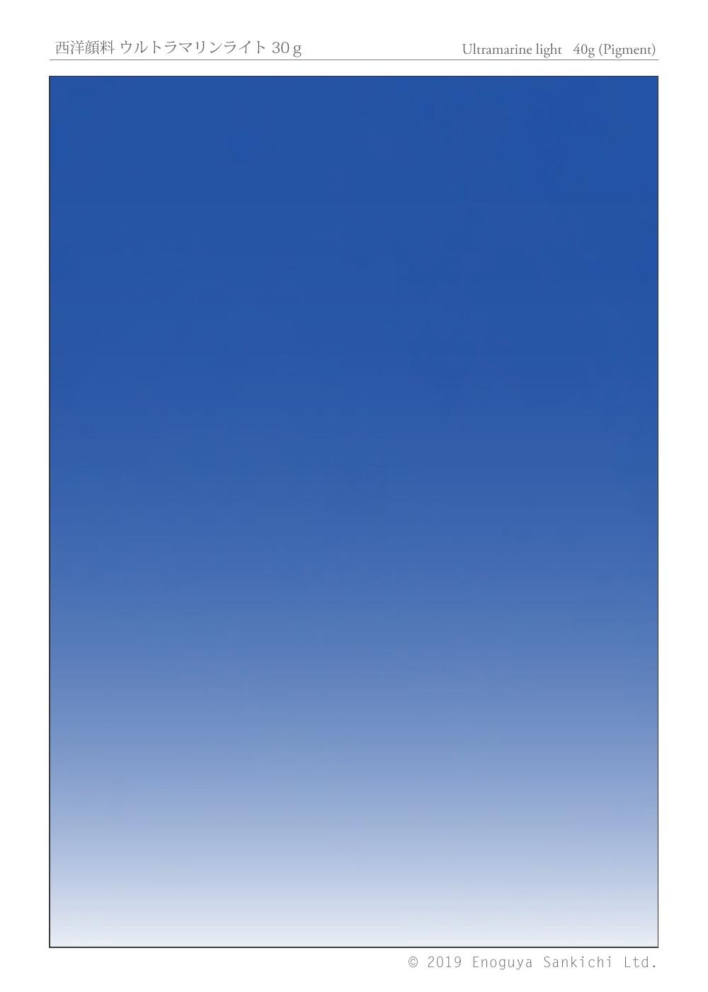 西洋顔料 ウルトラマリンライト 30g