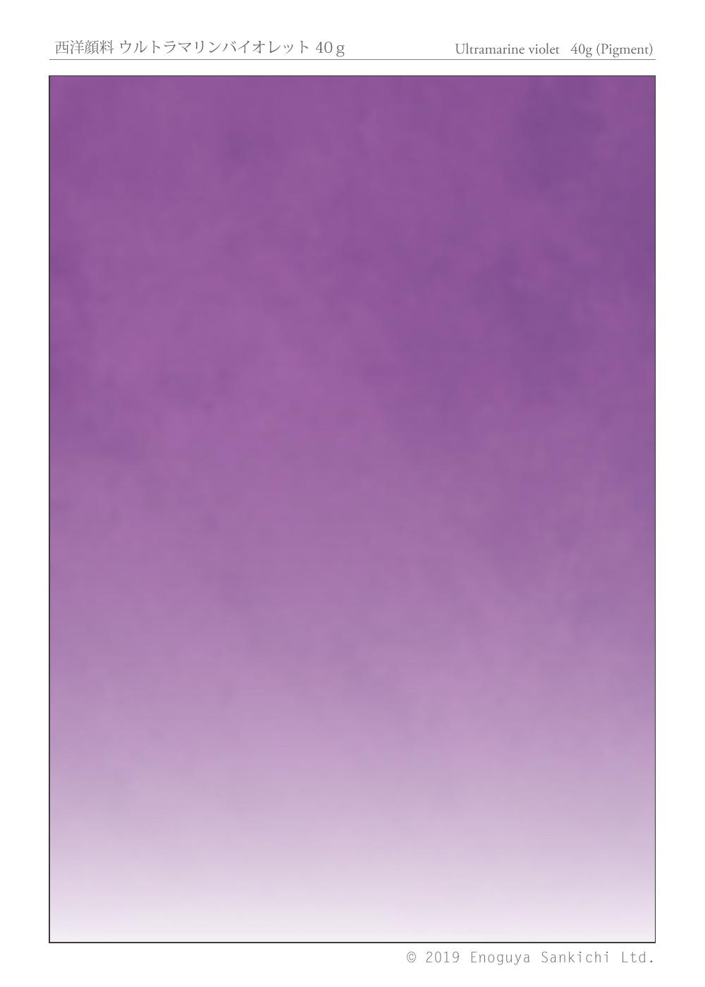 西洋顔料 ウルトラマリンバイオレット 40g