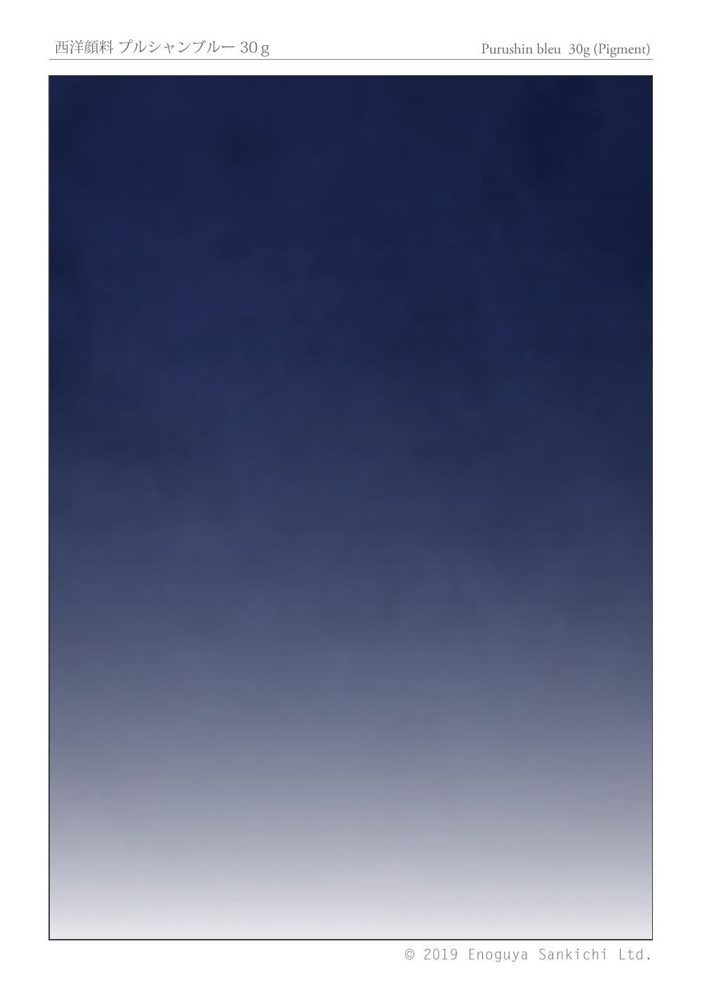 西洋顔料 プルシャンブルー 30g