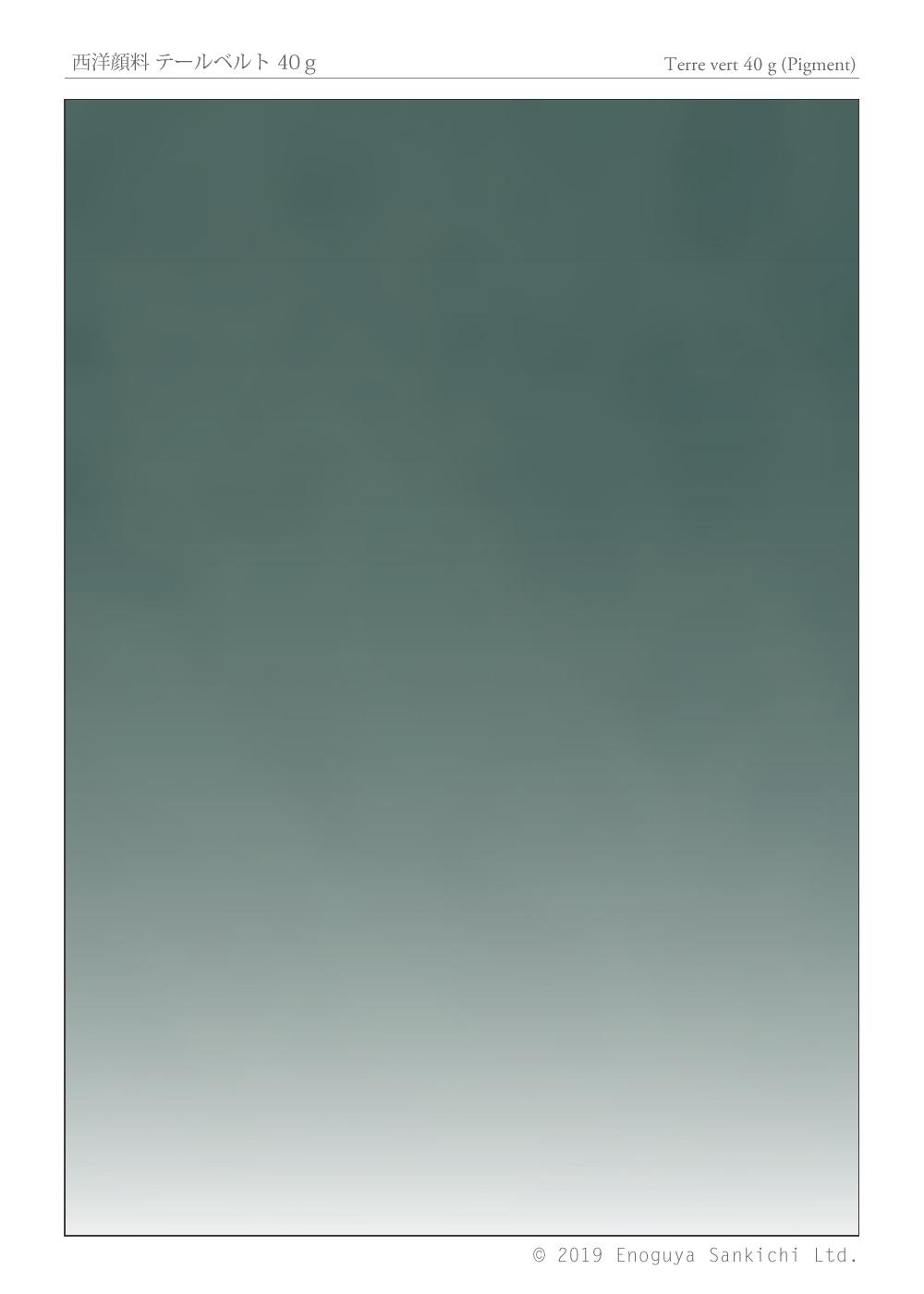 西洋顔料 テールベルト 40g