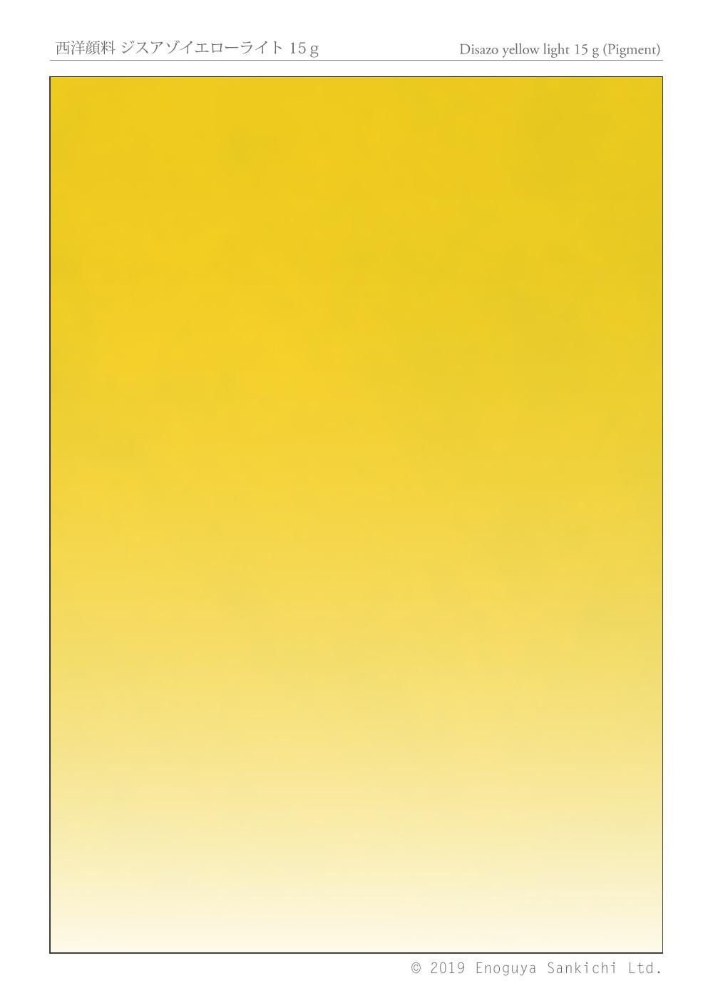 西洋顔料 ジスアゾイエローライト 15g