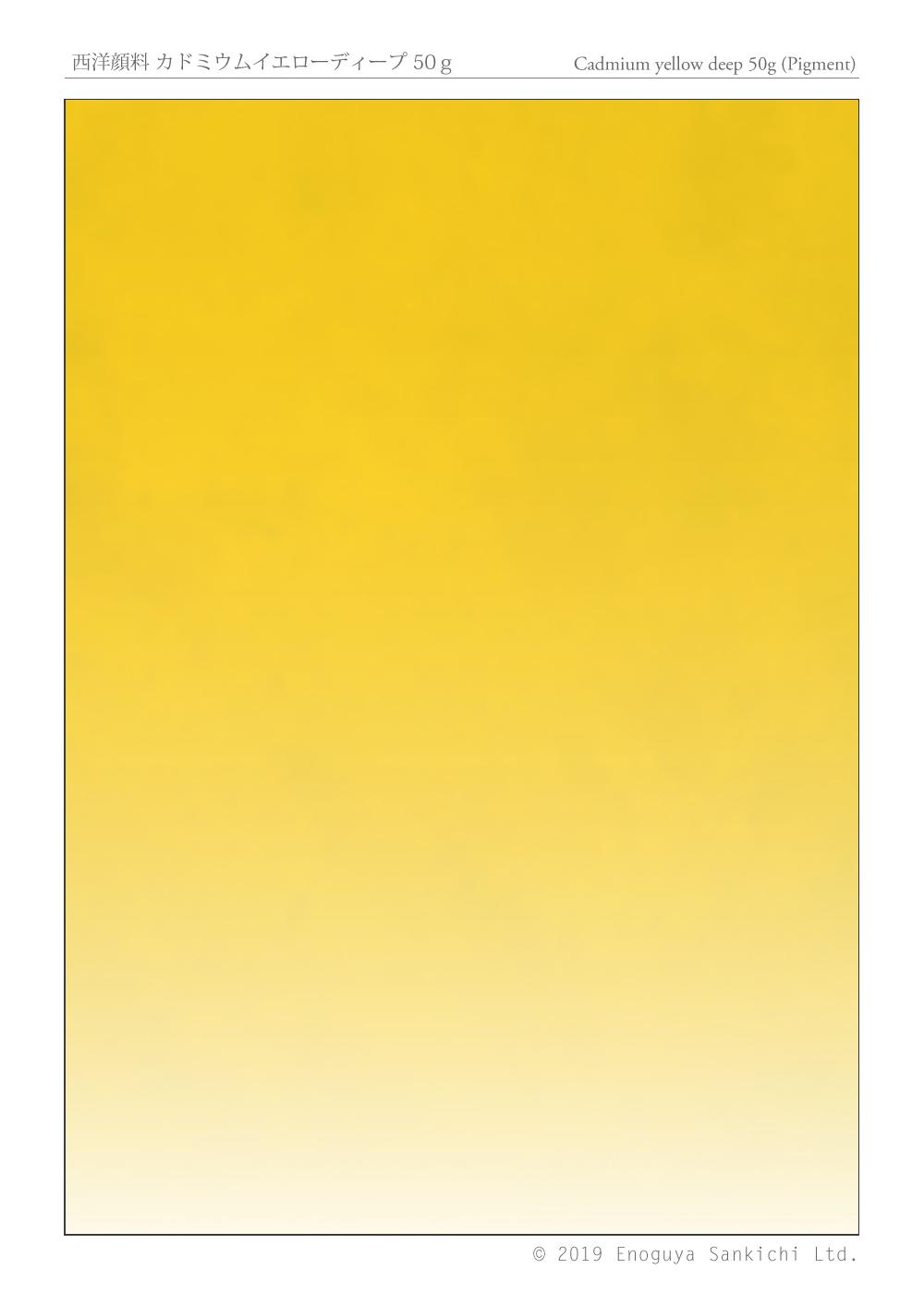 西洋顔料 カドミウムイエローディープ 50g