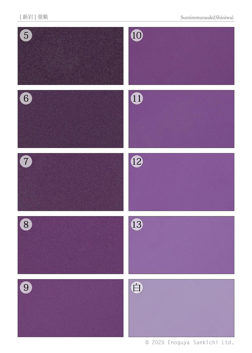 [新岩] 菫紫