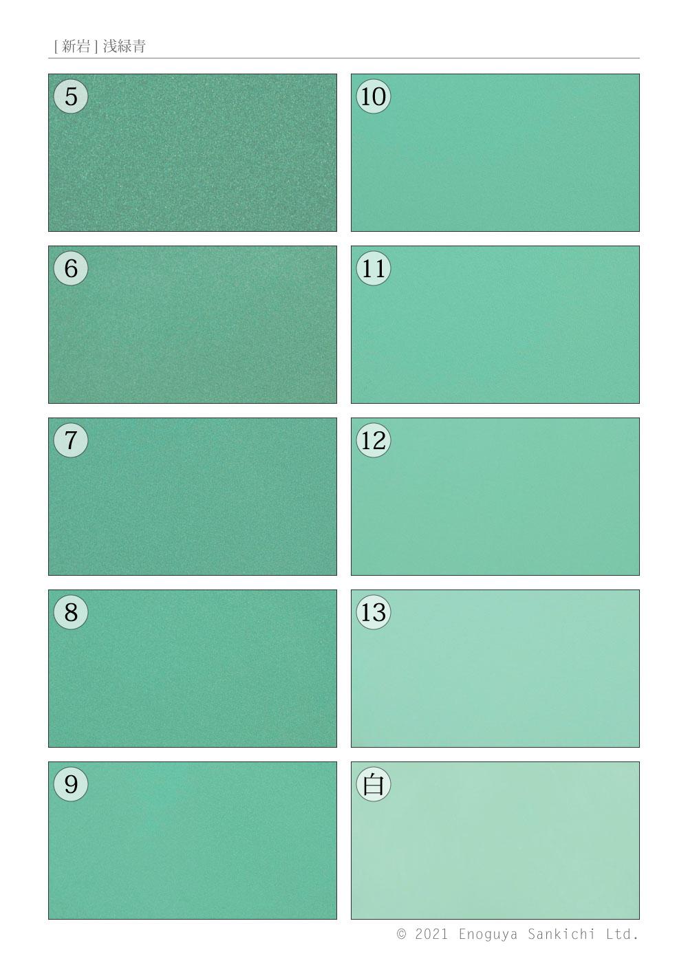 [新岩] 浅緑青