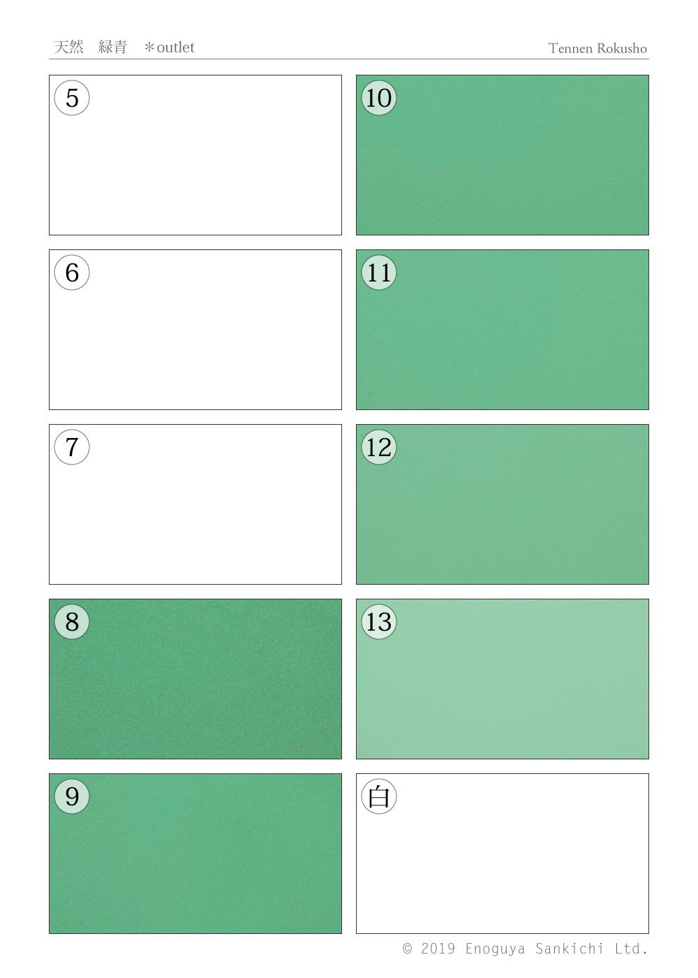 [天然] 緑青