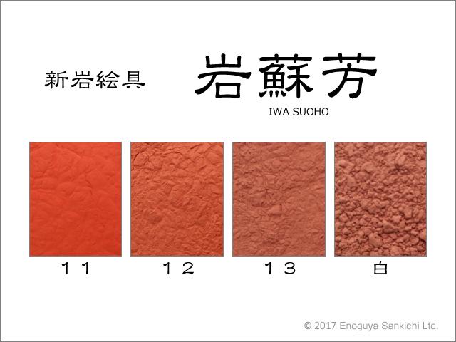 岩蘇芳 (新岩絵具)15g