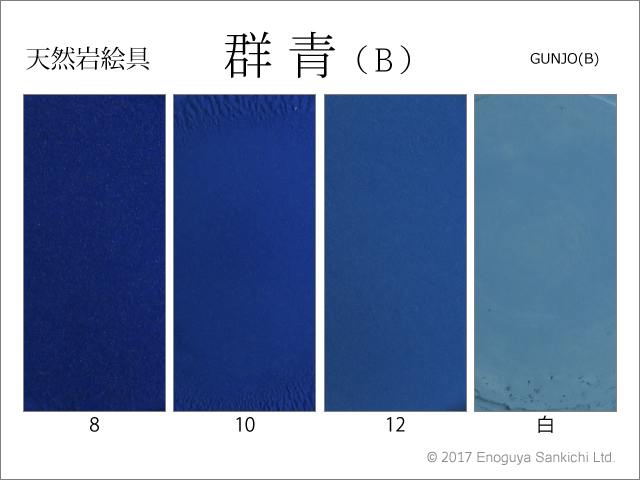 群青 B品 (天然岩絵具)15g