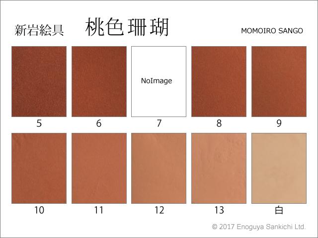 桃色珊瑚 (新岩絵具)15g