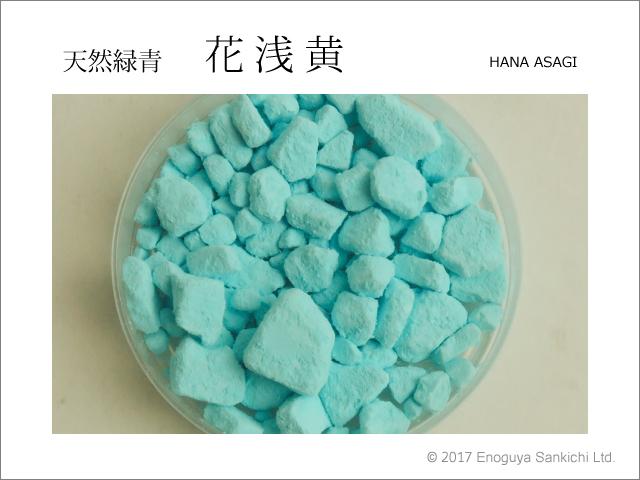 花浅黄 (天然緑青)15g
