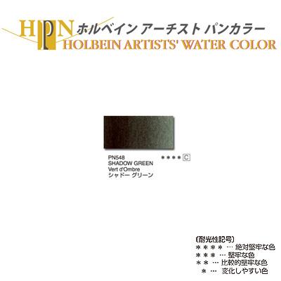 【ホルベイン アーチスト パンカラー】シャドーグリーン(548)