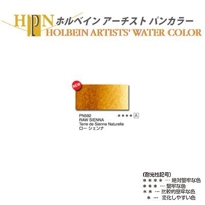 【ホルベイン アーチスト パンカラー】ローシェンナ(592)