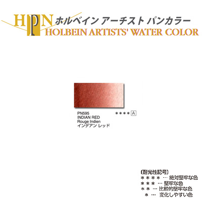 【ホルベイン アーチスト パンカラー】インデアンレッド(595)