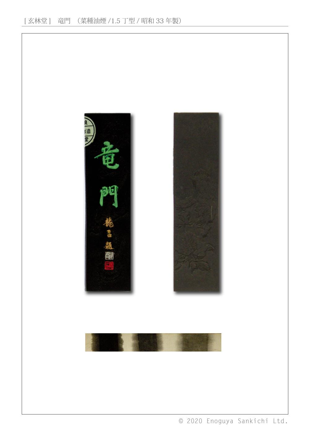 [玄林堂] 竜門 (菜種油煙/1.5丁型/昭和33年製)