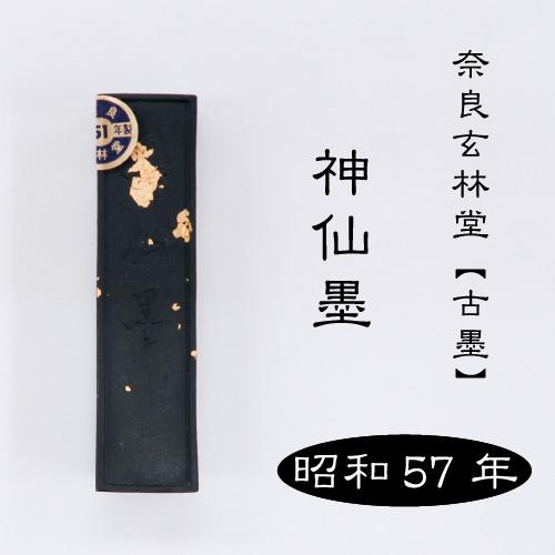 【奈良・中嶋玄林堂古墨】 神仙墨 (青墨/1.2丁型/昭和57年製)