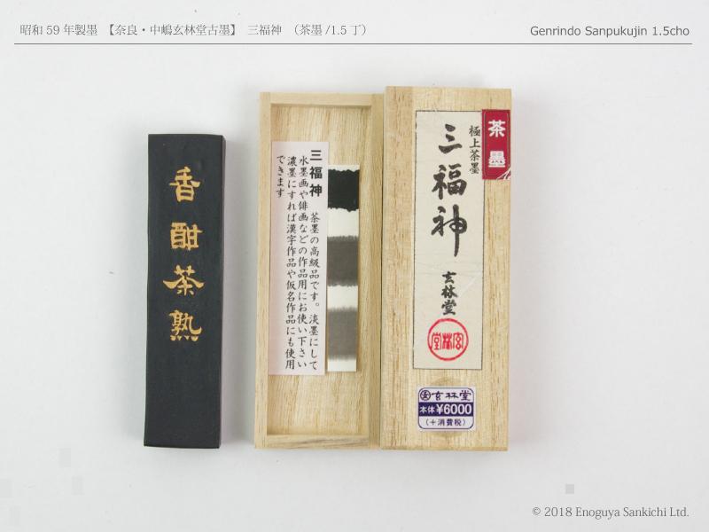 昭和59年製墨 【奈良・中嶋玄林堂古墨】 三福神 (茶墨/1.5丁)