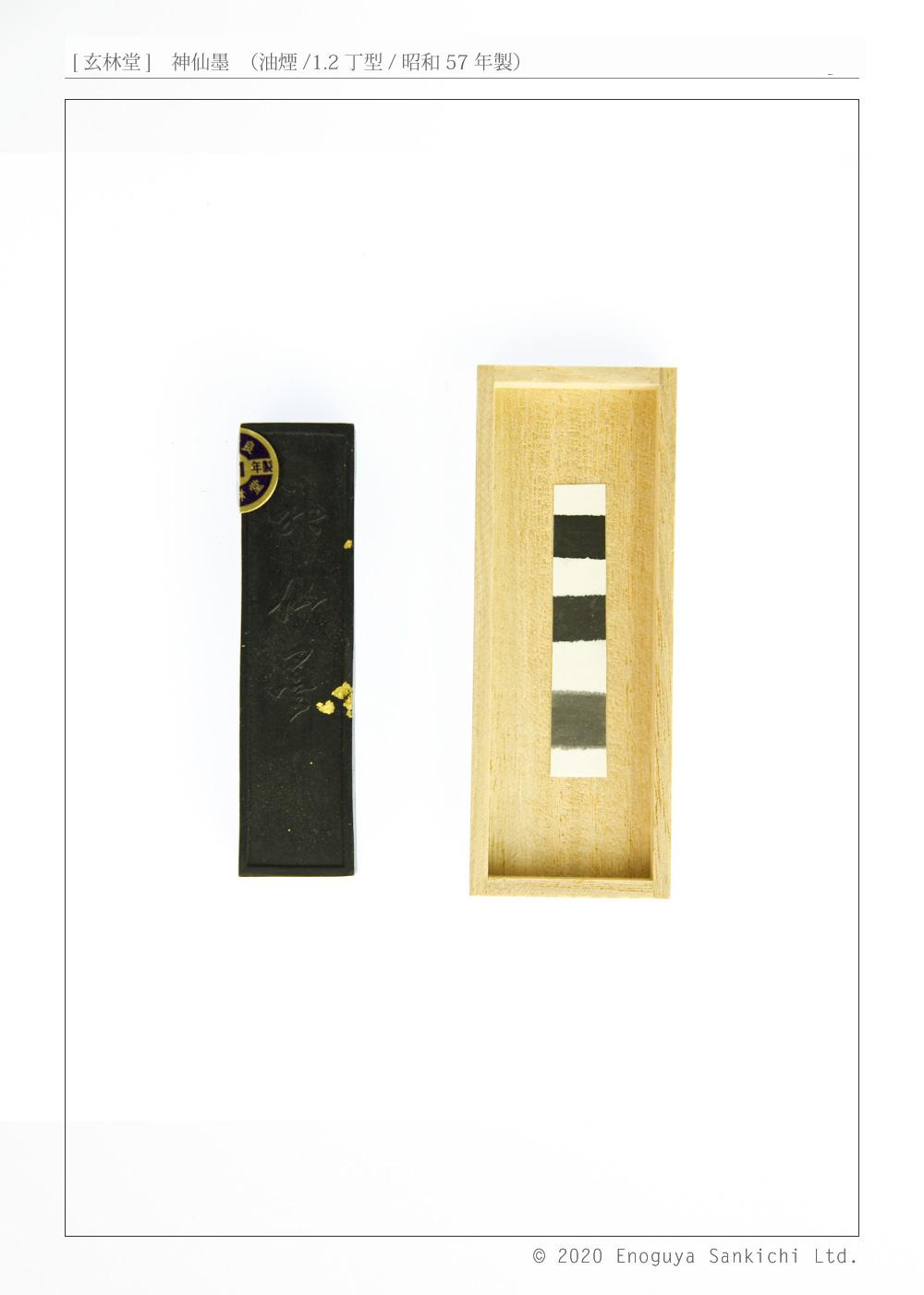 [玄林堂] 神仙墨 (油煙/1.2丁型/昭和57年製)
