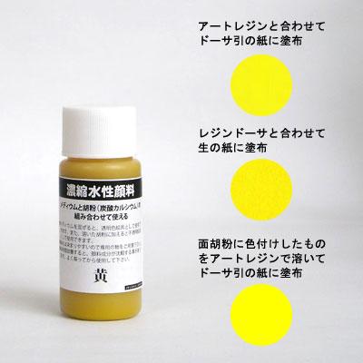 濃縮水性顔料 黄 30ml