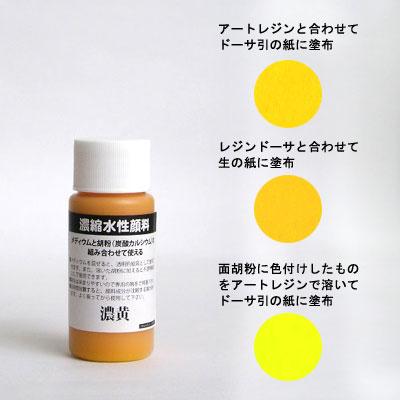 濃縮水性顔料 濃黄 30ml
