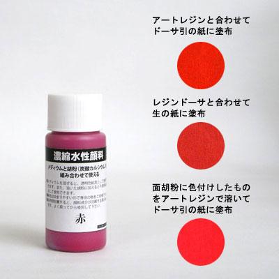 濃縮水性顔料 赤 30ml