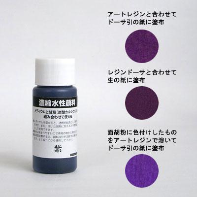 濃縮水性顔料 紫 30ml