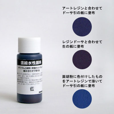 濃縮水性顔料 藍 30ml
