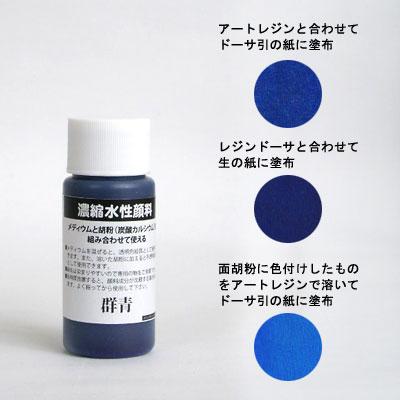 濃縮水性顔料 群青 30ml