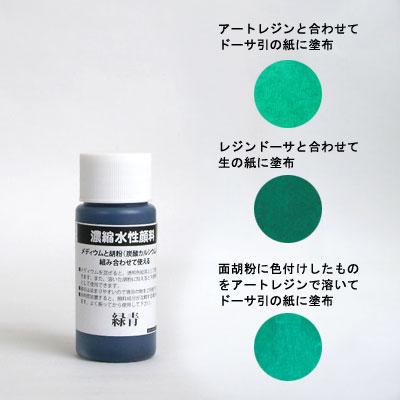 濃縮水性顔料 緑青 30ml
