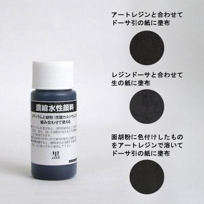 濃縮水性顔料 黒 30ml