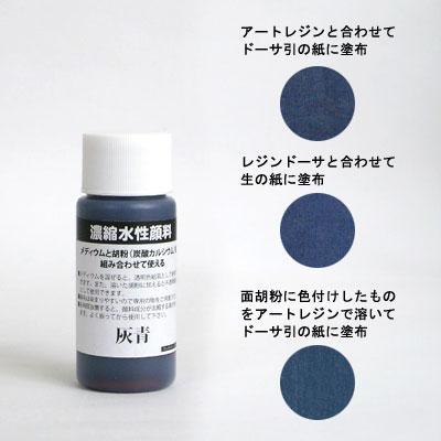 濃縮水性顔料 灰青 30ml