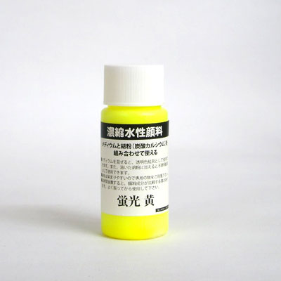 濃縮水性顔料 蛍光黄 30ml