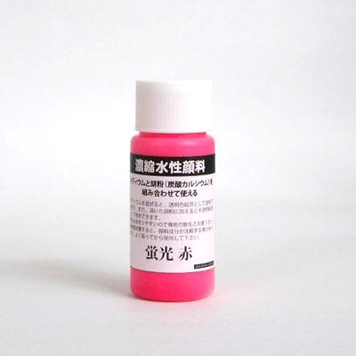 濃縮水性顔料 蛍光赤 30ml