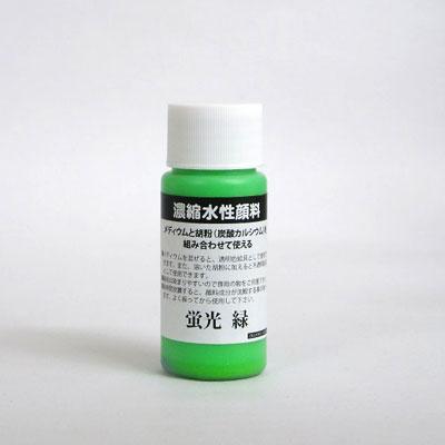 濃縮水性顔料 蛍光緑 30ml