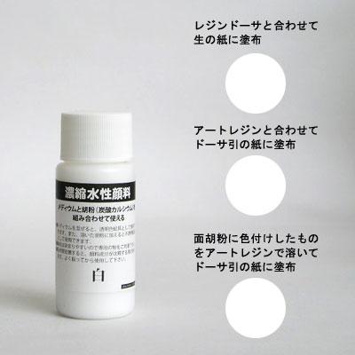 濃縮水性顔料 白 30ml