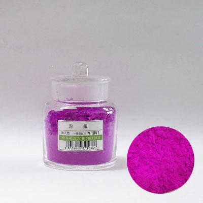 赤紫 (準天然岩絵具) 15g